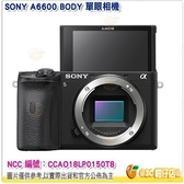 送64G 4K U3卡+原電*2+座充+鏡頭筆等8好禮 SONY A6600 BODY 單機身 台灣索尼公司貨