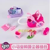 小馬MP402寶莉吸塵器掃把玩具兒童女孩過家家迷你小家電 花樣年華