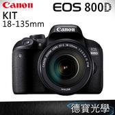 Canon EOS 800D 18-135mm STM 旅遊鏡組 總代理公司貨