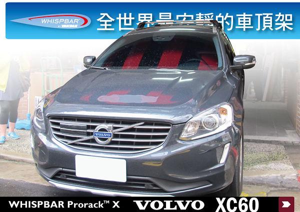 ∥MyRack∥WHISPBAR FLUSH BAR  VOLVO XC60 專用車頂架∥全世界最安靜的車頂架 行李架 橫桿∥