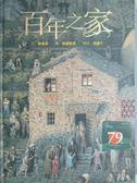 【書寶二手書T4/少年童書_QLI】百年之家_路易斯