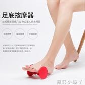 按摩器不求人腳底滾輪式腳底腳部穴位家用揉捏足底 NMS蘿莉小腳ㄚ