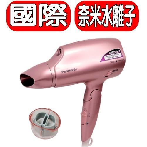 國際牌Panasonic【EH-NA32-PP】奈米水離子吹風機