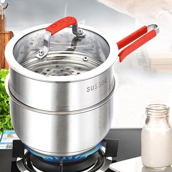 家家萊304不銹鋼奶鍋18CM-20CM帶蒸格單柄奶鍋湯鍋電磁爐通用鍋具-享家