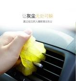 清潔泥 清潔軟膠汽車黑科技車內萬能粘灰泥神器內飾除塵多功能清理車用品 芊惠衣屋