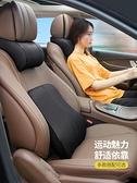 車用枕頭 汽車頭枕護頸枕車用靠枕記憶棉內飾用品腰靠套裝車載座椅頸椎枕頭 交換禮物
