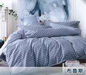 ☆單人薄床包升級雙人被套三件組☆100%精梳純棉3.5x6.2尺(105x186公分) 加高35CM《布魯斯》