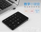數字鍵盤BOW航世筆記本外接數字鍵盤 蘋果手提電腦usb外置有線無線數字 迷你屋 新品