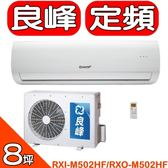 良峰RENFOSS【RXI-M502HF/RXO-M502HF】《冷暖》分離式冷氣