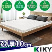【2軟床墊】10CM最薄可以凹的床│智慧恆溫獨立筒床墊 5尺雙人標準 宿舍床墊 KIKY~Europe