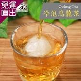 歐可茶葉 冷泡烏龍茶x3盒 (30入/盒)【免運直出】