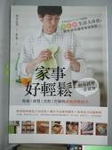 【書寶二手書T6/設計_XAJ】家事好輕鬆:收納?採買?烹飪?打掃的最新終極技巧_本多弘美