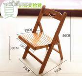 楠竹實木摺疊凳子戶外便攜式小椅子釣魚馬扎兒童凳休閒靠背椅YXS 「繽紛創意家居」
