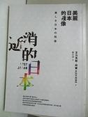 【書寶二手書T1/社會_CUG】消逝的日本-美麗日本的殘像_艾力克斯‧柯爾