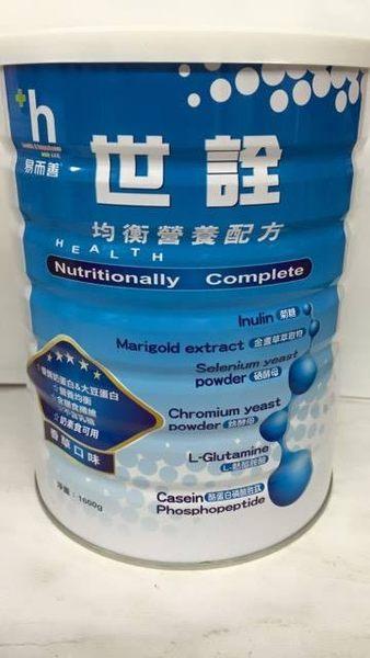 易而善 世詮 均衡營養配方 1600g(瓶)*6瓶