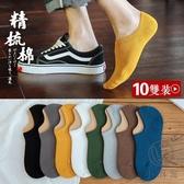 10雙裝純棉船襪男夏低幫硅膠防滑淺口防臭隱形襪【小酒窩服飾】