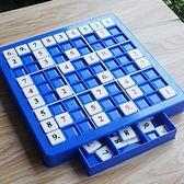 小乖蛋 數獨游戲棋九宮格 親子互動益智棋類兒童桌游桌面游戲玩具
