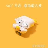 蘋果耳機airpods保護套可愛鴨airpods2保護殼iphone無線藍牙ins潮牌卡通盒ai 新北購物城