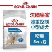 *WANG*法國皇家《體重控制小型成犬乾糧LWMN》8kg/包 犬糧 體重控制小型成犬配方