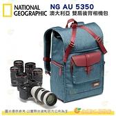 國家地理 National Geographic NG AU 5350 澳大利亞 雙肩後背 相機包 電腦包 公司貨