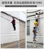 伸縮梯梯子家用摺疊 鋁合金2345米工程升降掛梯閣樓直梯一字樓梯CY 自由角落