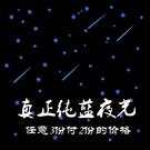 夜光貼自黏永久發光藍色夜光星星貼紙 星星墻貼 墻壁熒光裝飾貼畫 【快速出貨】
