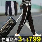 任選3件799束口褲彈性運動褲棉褲條紋印...
