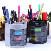 筆筒多功能三層筆筒 辦公用品商務塑料創意時尚筆筒9147【特價】
