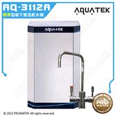 【沛宸AQUATEK】AQ-3112A標準型櫥下雙溫飲水機/加熱器/搭無鉛銅雙溫龍頭/免費到府安裝《水達人》