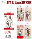 88柑仔店~GARMMA Hello Kitty X Line iPhone 6/6S Plus 5.5吋  防摔保護殼 手機殼 軟套
