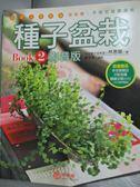 【書寶二手書T1/園藝_ZDR】種子盆栽Book2影音版_林惠蘭