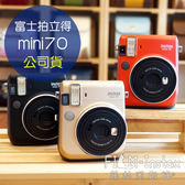 免運【菲林因斯特】公司貨 Fujifilm instax mini70 富士拍立得/ 黑色 紅色 金色