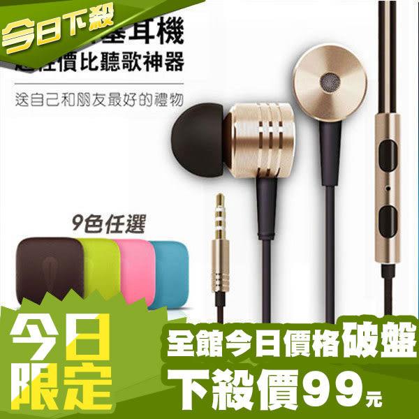 [DIFF] 繽紛色系金屬入耳式耳機麥克風 高品質盒裝 重低音 線控 耳塞式支援iphone6plus/6s plus