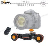 《飛翔3C》ROWA RW-227 電動軌道車 可遙控版〔公司貨〕低空攝影 滑軌拍攝 畫面穩定 輕巧好攜帶