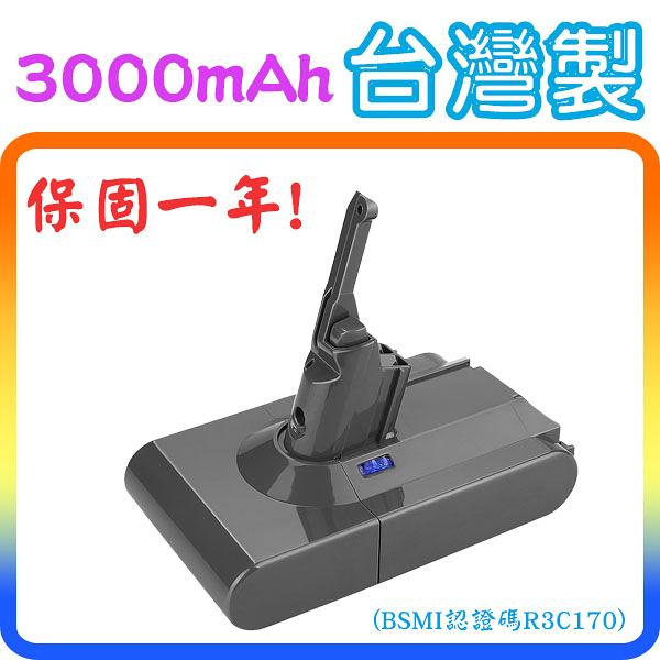 《台灣製》GreenR3 3000mAh Dyson V8 系列吸塵器適用 鋰電池 (台南可來店更換免工資)