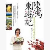 陳鴻東遊記【城邦讀書花園】