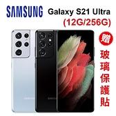 Samsung Galaxy S21 Ultra 5G (12G/256G) 6.8吋 10倍光學變焦 《贈 玻璃保護貼》[24期0利率]