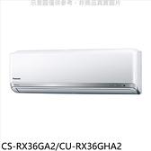 《全省含標準安裝》國際牌【CS-RX36GA2/CU-RX36GHA2】變頻冷暖分離式冷氣5坪
