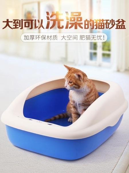 貓砂盆半封閉特大號貓廁所貓屎盆子貓盆拉屎開放式貓沙盆貓咪用品 ATF 青木鋪子