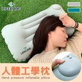 LIFECODE大型《人體工學》手壓充氣枕(雙氣嘴充氣/洩氣)2色可選灰色
