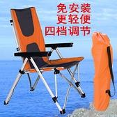 釣魚椅 折疊椅兩用躺椅便攜靠背午休沙灘露營釣魚椅醫院陪護4擋調節演員 MKS阿薩布魯