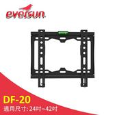Eversun DF-20 /24-42吋液晶電視螢幕壁掛架