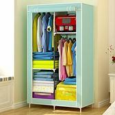簡易衣櫃布藝布衣櫃組裝單人鋼管加粗加固組裝衣櫥收納簡約經濟型 最後一天85折