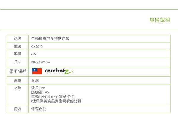 Auto comboEZ『自動抽真空食物儲存盒』6.5L《Mstore》