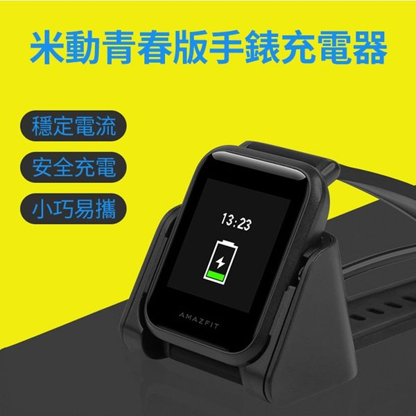 華米 米動青春版 手錶座充 專用充電座 智慧手錶 座充 充電底座 磁吸 USB 手環充電線 Amazfit 充電器