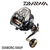 漁拓釣具 DAIWA 19 SEABORG 500 JP 高扭力型 [電動捲線器]