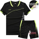 速幹運動套裝 運動套裝男短袖短褲訓練速幹健身服夏季羽毛球薄款吸汗透氣跑步服 6色