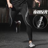 籃球緊身長褲健身褲男壓縮速干跑步運動褲【免運】