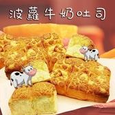 手作麵包 牛奶波蘿吐司 (1包10粒)