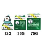 曼秀雷敦軟膏 75g/罐 乙類成藥 小護士 藥膏